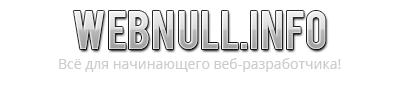 WebNull.info - Nulled Scripts